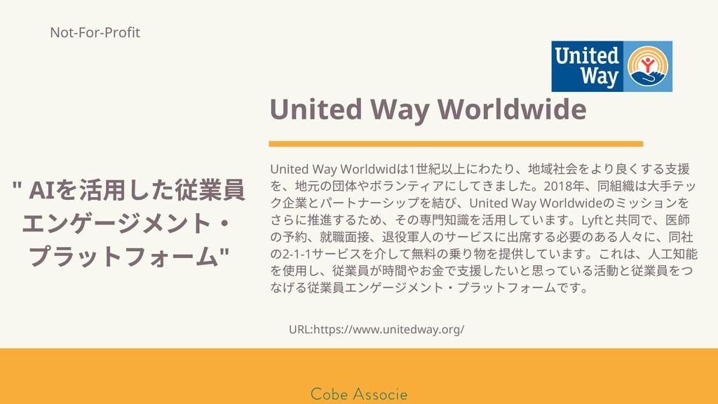 モールソン&フラー 築2020 United Way Worldwide United Way...
