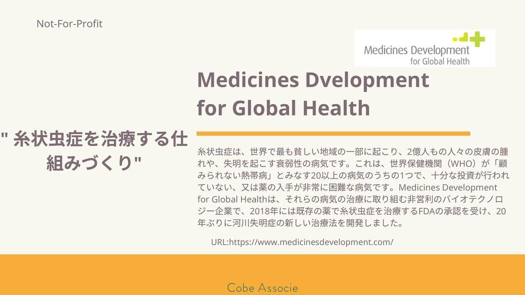 モールソン&フラー 築2020 Medicines Dvelopment for Global...