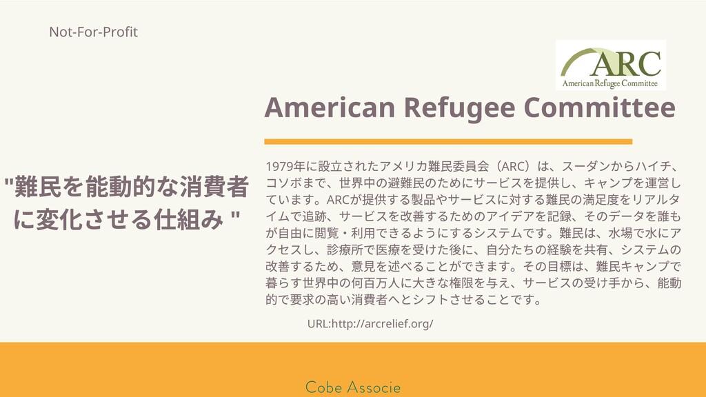 モールソン&フラー 築2020 American Refugee Committee 1979...