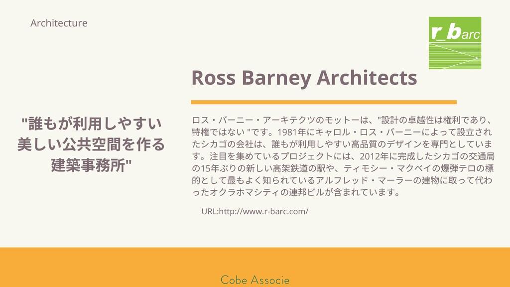 """Ross Barney Architects ロス・バーニー・アーキテクツのモットーは、"""" の..."""