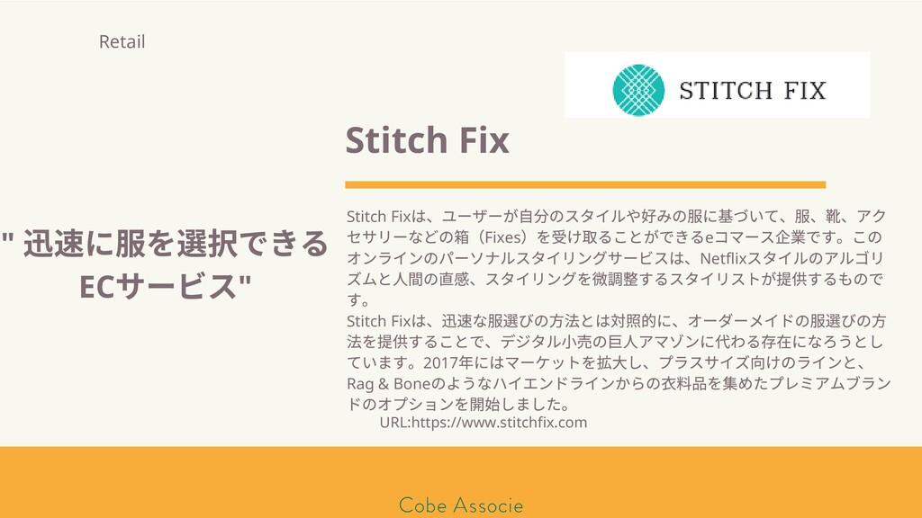 モールソン&フラー 築2020 Stitch Fix Stitch Fix は、ユーザーが⾃ ...