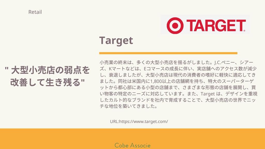 モールソン&フラー 築2020 Target ⼩売業の 末は、 くの⼤型⼩売 を るがしました...