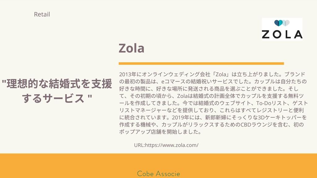 モールソン&フラー 築2020 Zola 2013 年にオンラインウェディング 「Zola 」...