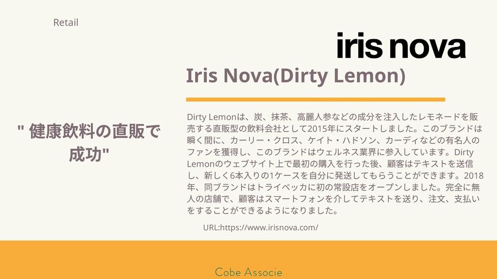 モールソン&フラー 築2020 Iris Nova(Dirty Lemon) Dirty Le...