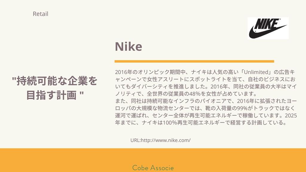 モールソン&フラー 築2020 Nike 2016 年のオリンピック期間中、ナイキは 気の い...