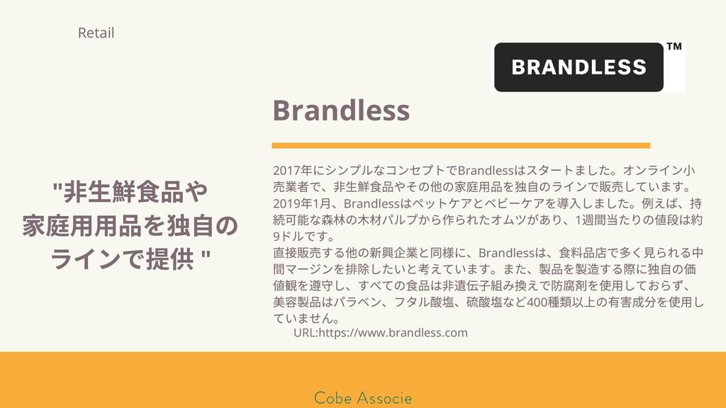 モールソン&フラー 築2020 Brandless 2017 年にシンプルなコンセプトでBra...