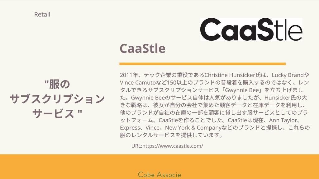 モールソン&フラー 築2020 CaaStle 2011 年、テック 業の重 であるChris...