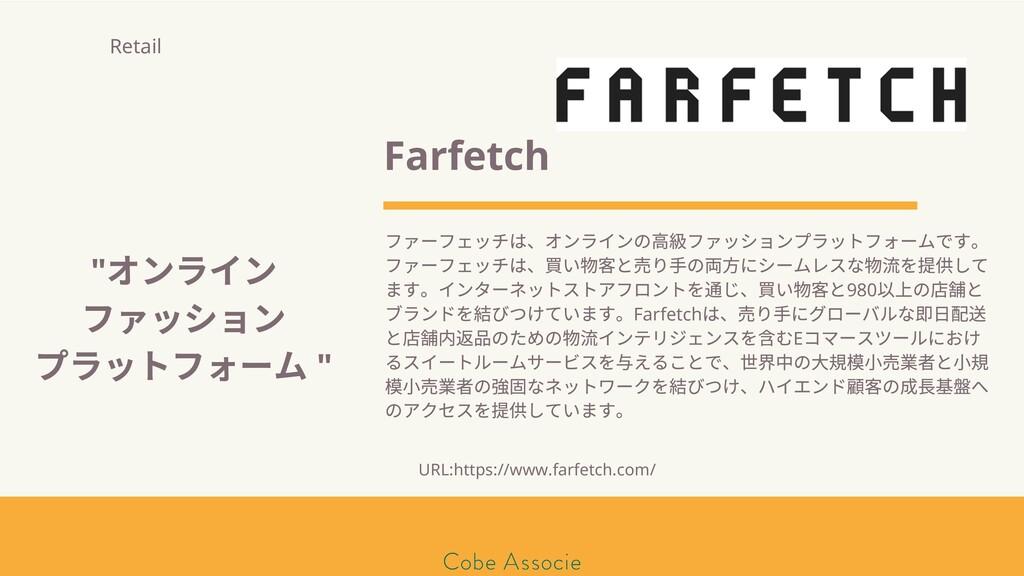 モールソン&フラー 築2020 Farfetch ファーフェッチは、オンラインの ファッション...