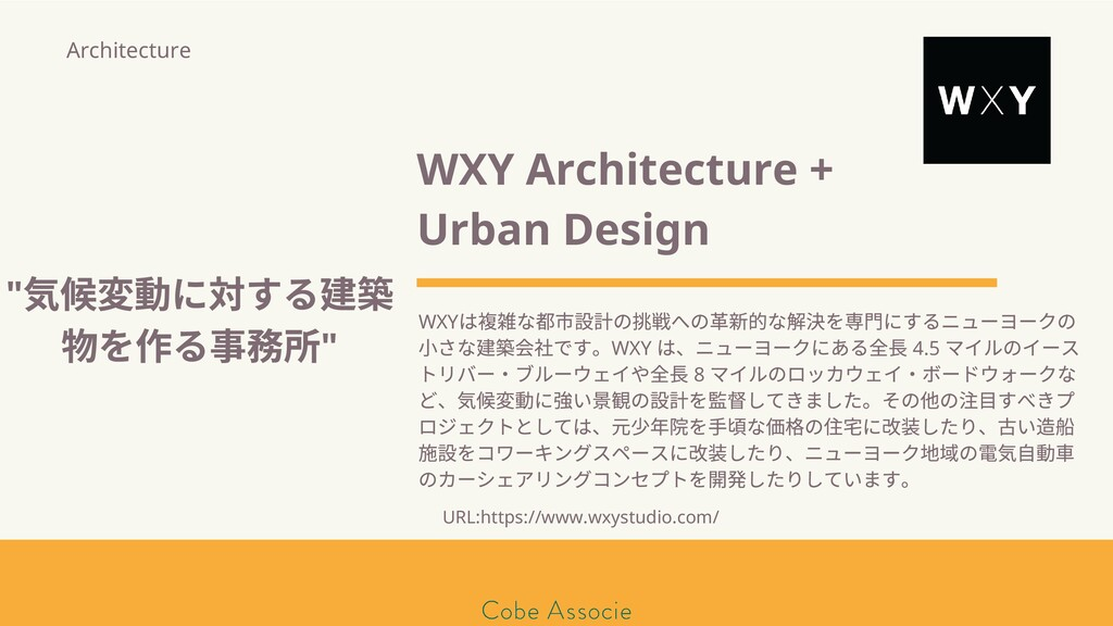 WXY Architecture + Urban Design WXY は な都 の挑戦への⾰...