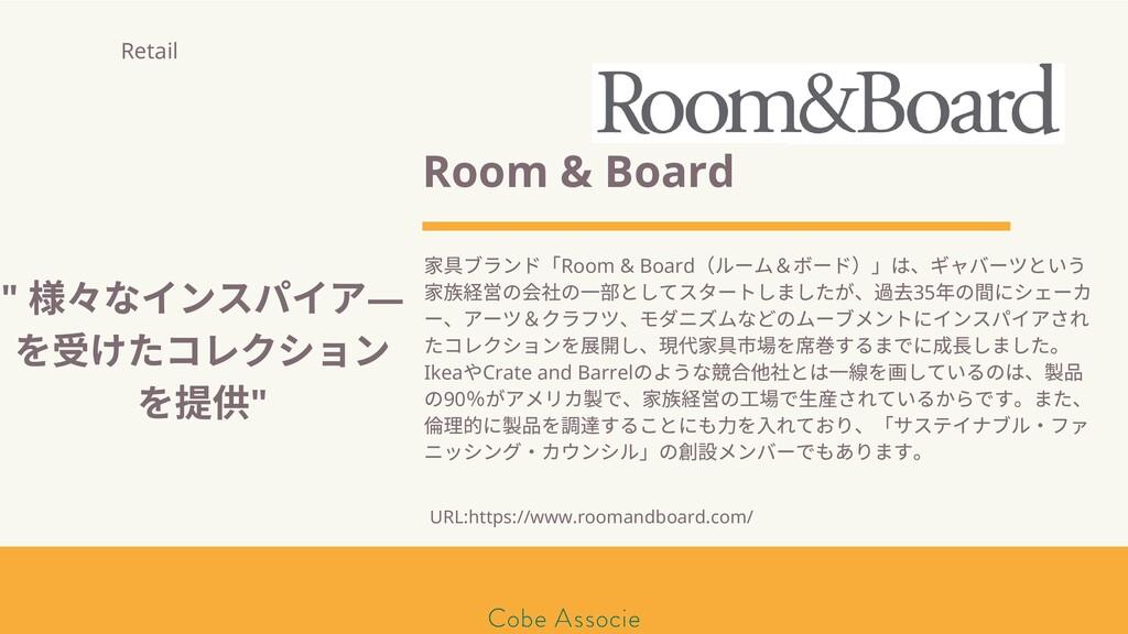 モールソン&フラー 築2020 Room & Board ブランド「Room & Board ...