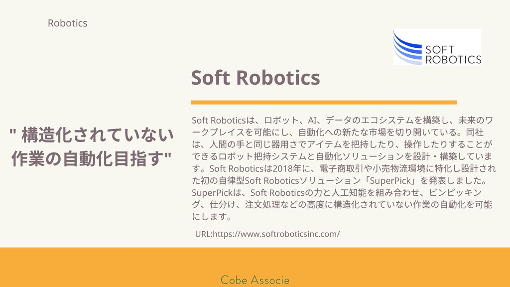 モールソン&フラー 築2020 Soft Robotics Soft Robotics は、ロ...