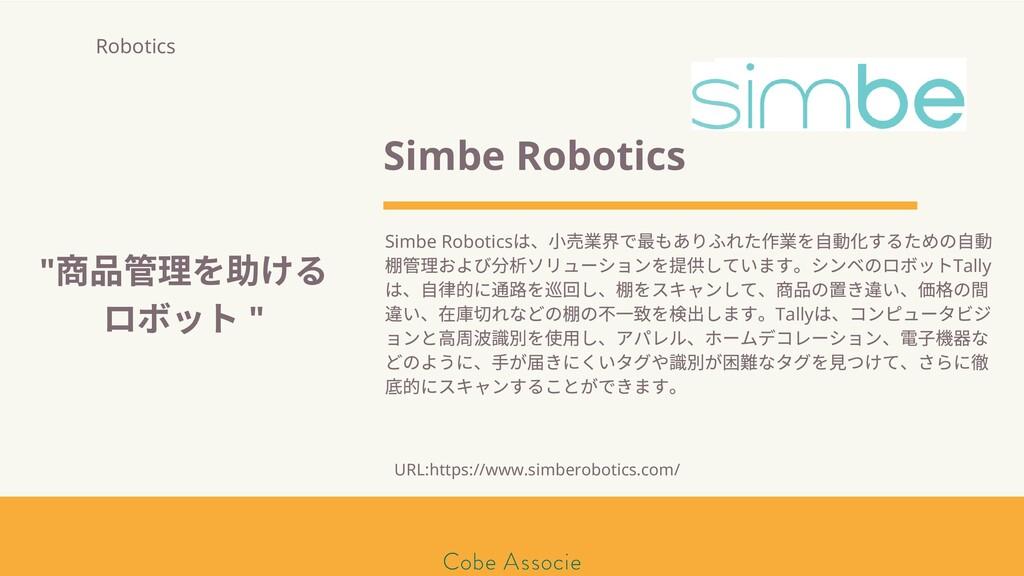 モールソン&フラー 築2020 Simbe Robotics Simbe Robotics は...