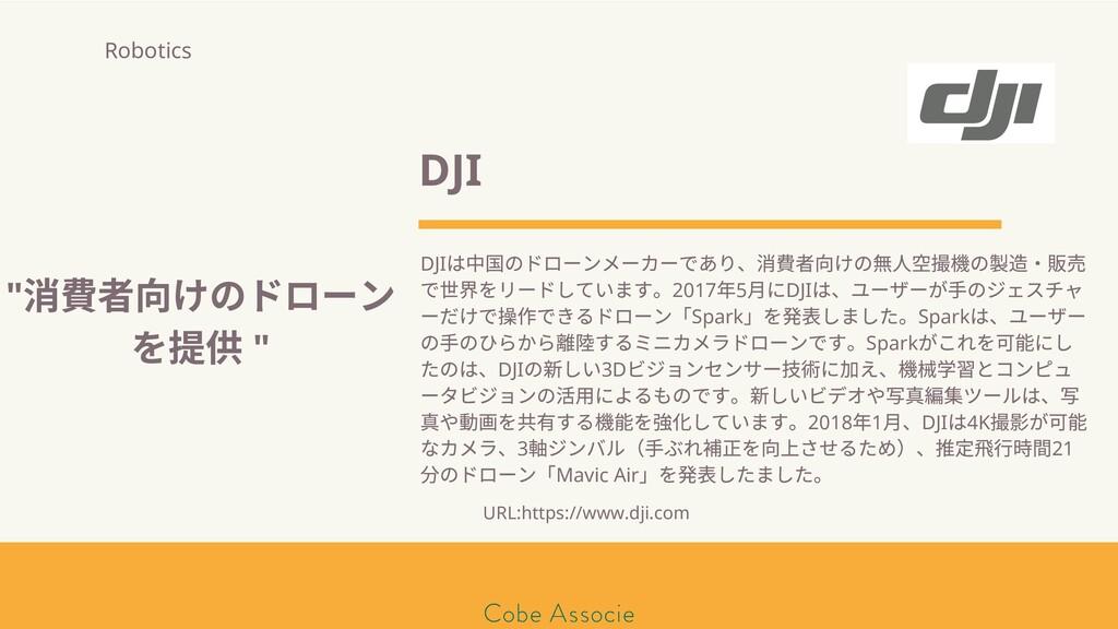 モールソン&フラー 築2020 DJI DJI は中国のドローンメーカーであり、消 者向けの ...