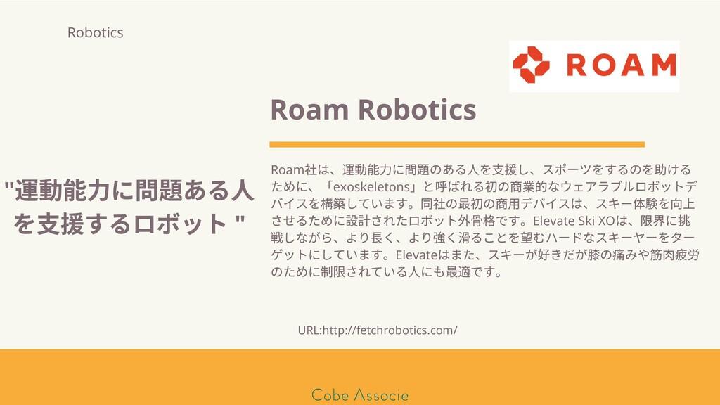 モールソン&フラー 築2020 Roam Robotics Roam は、 動 ⼒に問題のある...