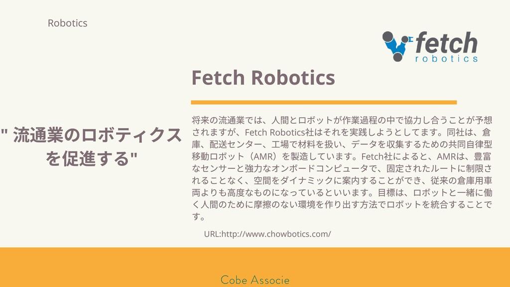 モールソン&フラー 築2020 Fetch Robotics 来の流 業では、 間とロボットが...