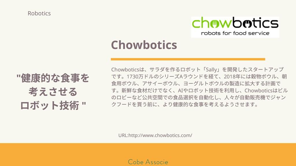 モールソン&フラー 築2020 Chowbotics Chowbotics は、サラダを作るロ...