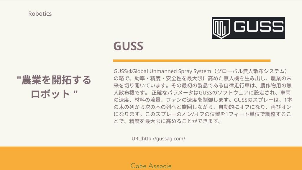 モールソン&フラー 築2020 GUSS GUSS はGlobal Unmanned Spra...
