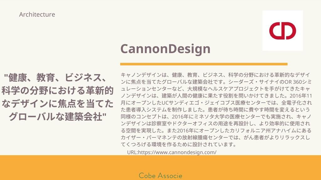 CannonDesign キャノンデザインは、 、 、ビジネス、科 の 野における⾰ 的なデザ...