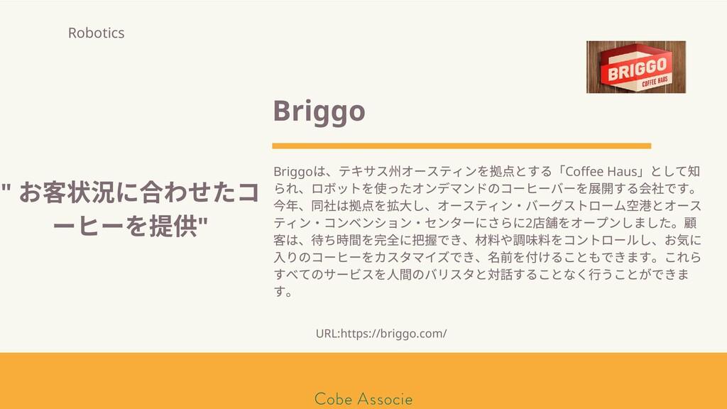 モールソン&フラー 築2020 Briggo Briggo は、テキサス州オースティンを 点と...