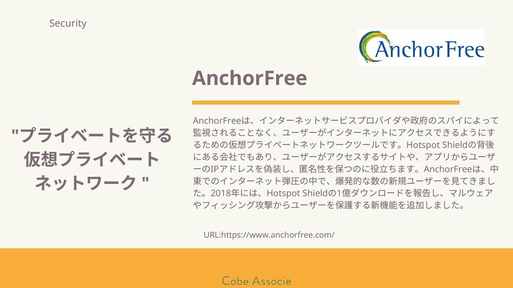 モールソン&フラー 築2020 AnchorFree AnchorFree は、インターネット...