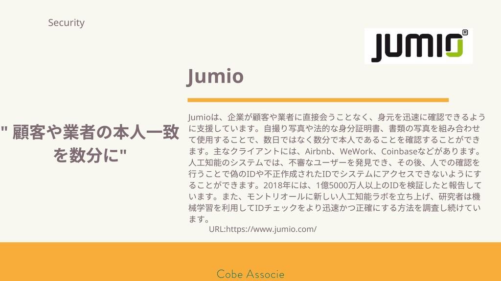 モールソン&フラー 築2020 Jumio Jumio は、 業が や業者に うことなく、 元...