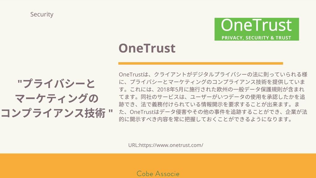 モールソン&フラー 築2020 OneTrust OneTrust は、クライアントがデジタル...