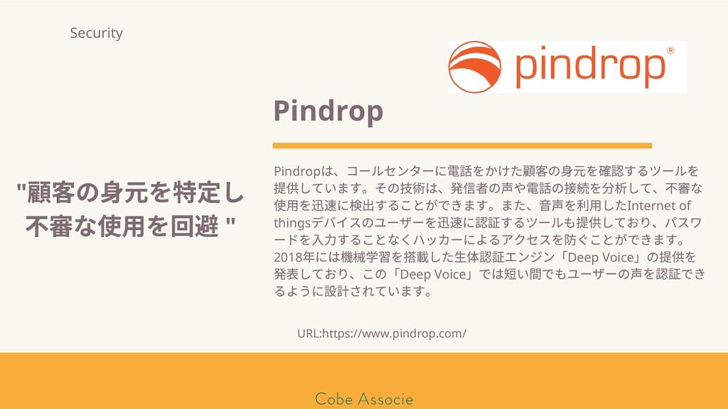 モールソン&フラー 築2020 Pindrop Pindrop は、コールセンターに電 をかけ...