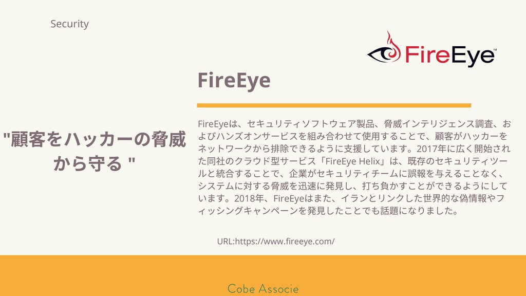 モールソン&フラー 築2020 FireEye FireEye は、セキュリティソフトウェア ...