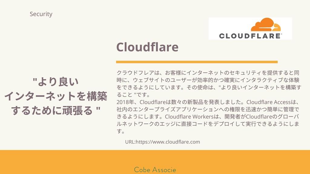 モールソン&フラー 築2020 Cloudflare クラウドフレアは、お にインターネットの...