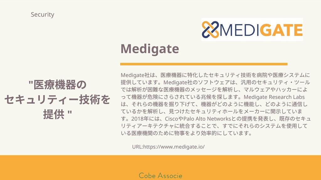 モールソン&フラー 築2020 Medigate Medigate は、 療 に したセキュリ...
