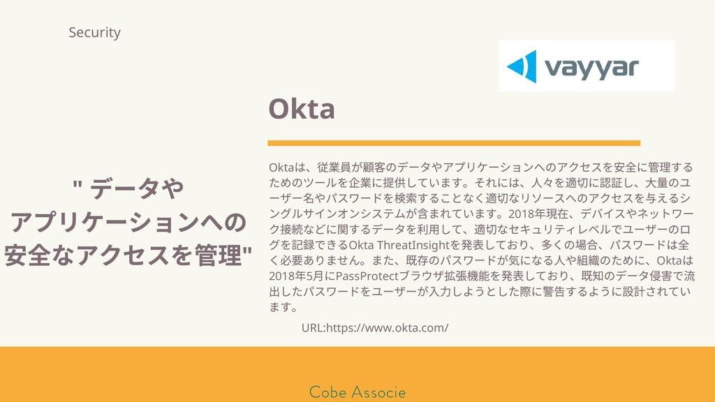モールソン&フラー 築2020 Okta Okta は、従業員が のデータやアプリケーションへ...