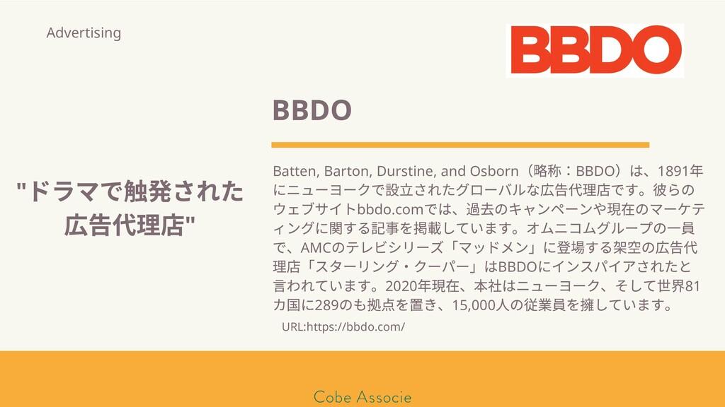BBDO Batten, Barton, Durstine, and Osborn (略 BB...