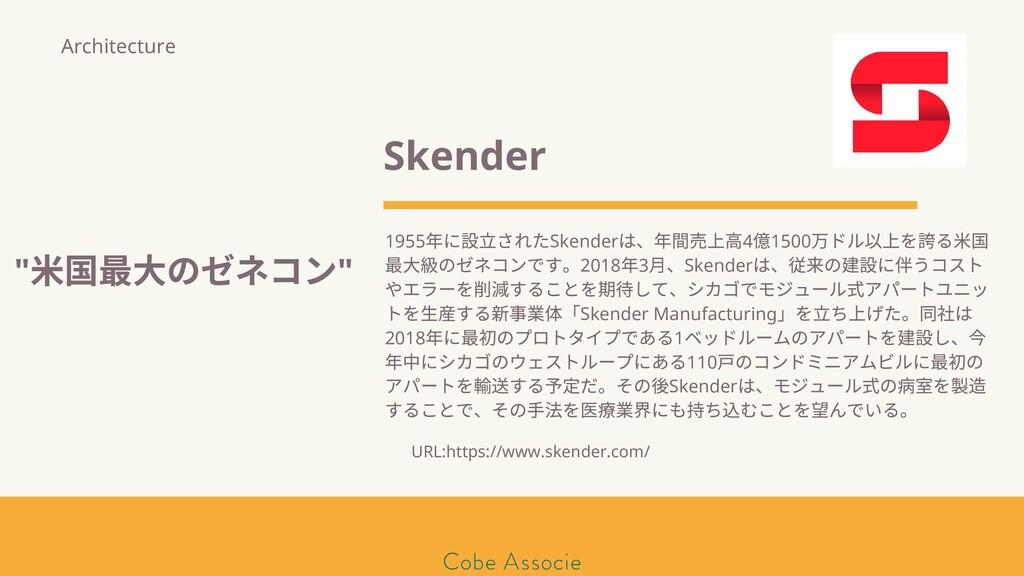 Skender 1955 年に 立されたSkender は、年間売上 4 1500 万ドル 上...