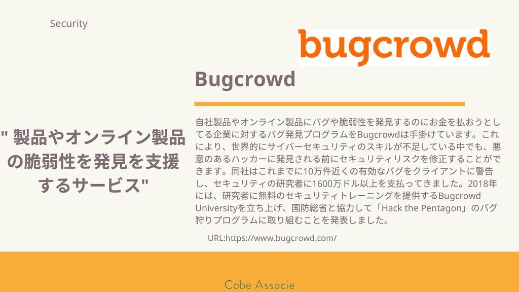 モールソン&フラー 築2020 Bugcrowd ⾃ 品やオンライン 品にバグや脆 性を発⾒す...