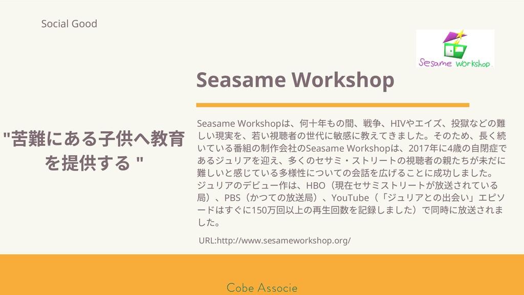 モールソン&フラー 築2020 Seasame Workshop Seasame Worksh...