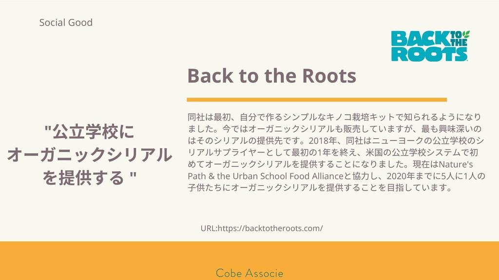 モールソン&フラー 築2020 Back to the Roots 同 は 、⾃ で作るシンプ...
