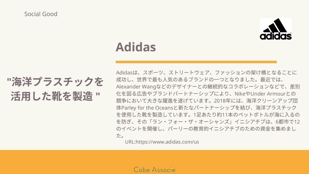 モールソン&フラー 築2020 Adidas Adidas は、スポーツ、ストリートウェア、フ...
