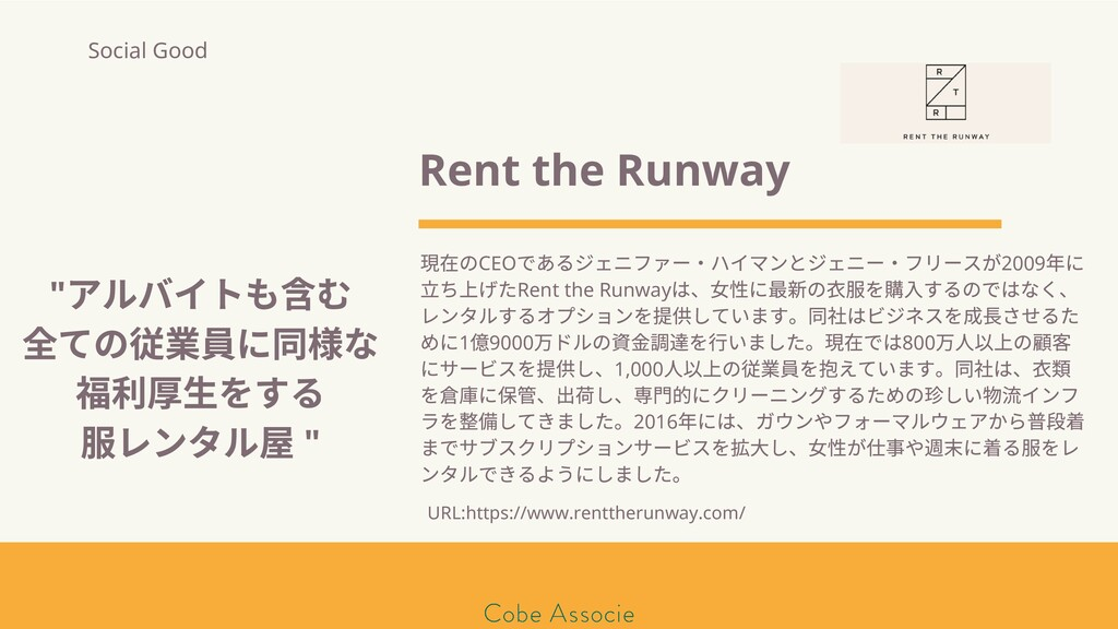 モールソン&フラー 築2020 Rent the Runway 現在のCEO であるジェニファ...