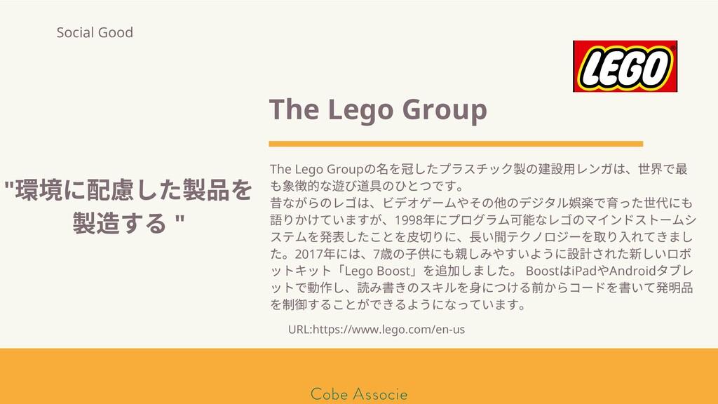 モールソン&フラー 築2020 The Lego Group The Lego Group の...