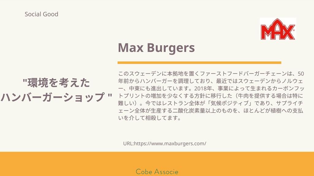 モールソン&フラー 築2020 Max Burgers このスウェーデンに 地を くファースト...