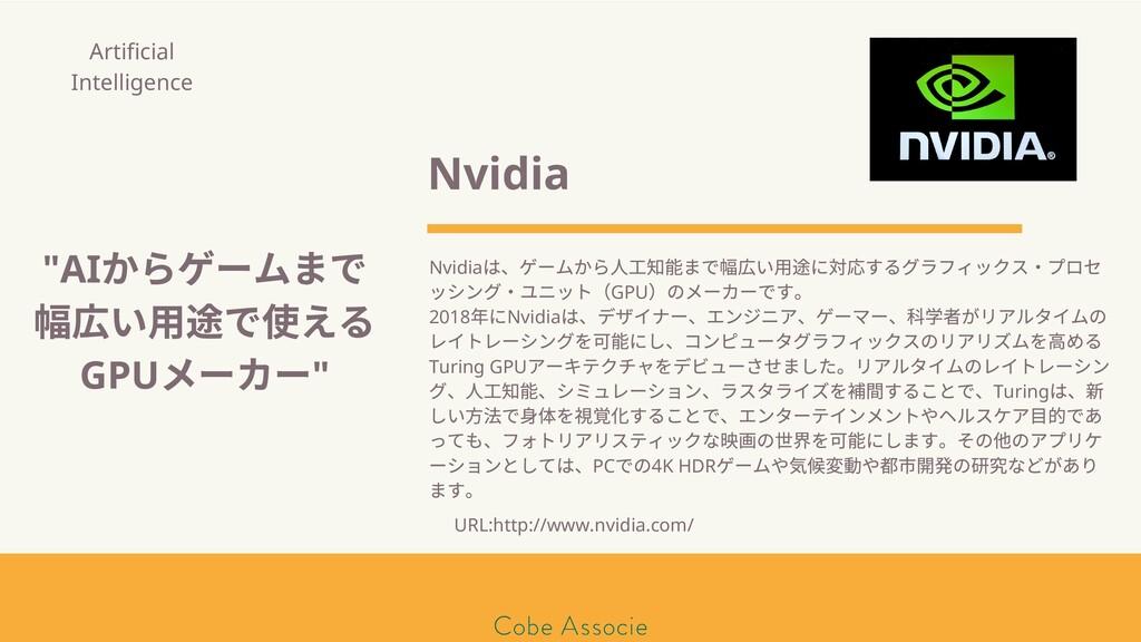 Nvidia Nvidia は、ゲームから ⼯知 まで幅 い⽤ に するグラフィックス・プロセ...
