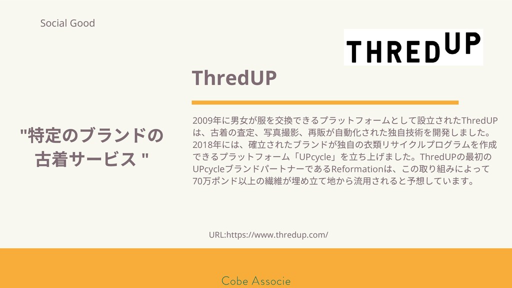 モールソン&フラー 築2020 ThredUP 2009 年に男女が服を できるプラットフォー...