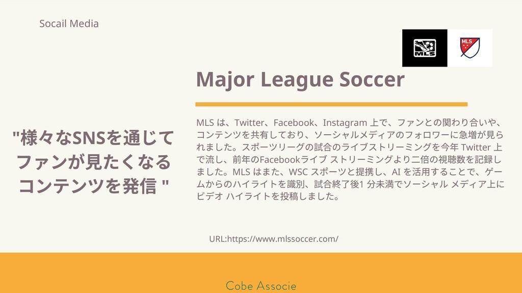 モールソン&フラー 築2020 Major League Soccer MLS は、Twitt...