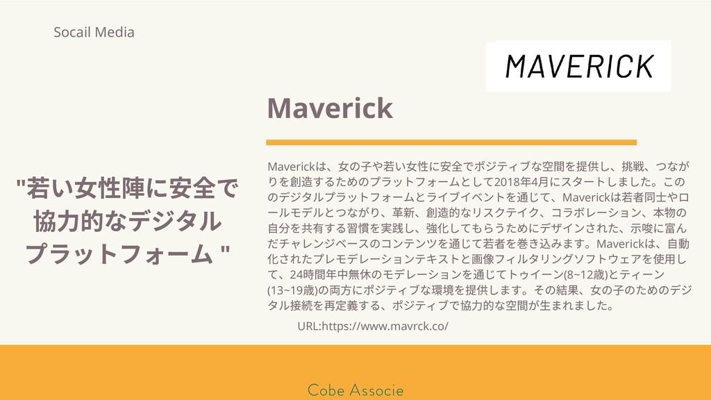 モールソン&フラー 築2020 Maverick Maverick は、女の や若い女性に で...
