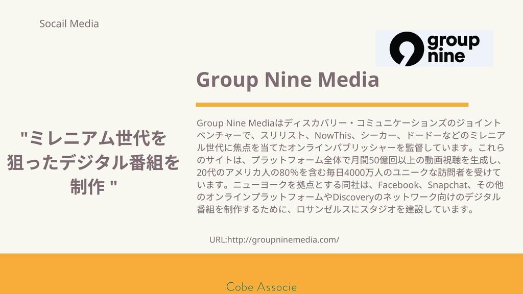 モールソン&フラー 築2020 Group Nine Media Group Nine Med...