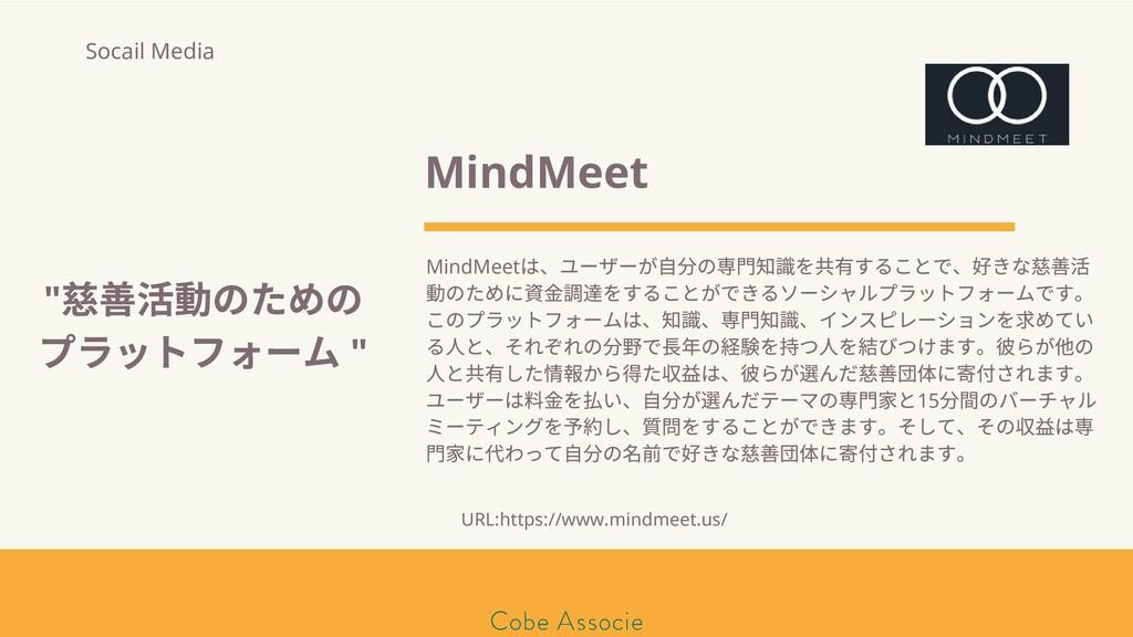 モールソン&フラー 築2020 MindMeet MindMeet は、ユーザーが⾃ の専⾨知...