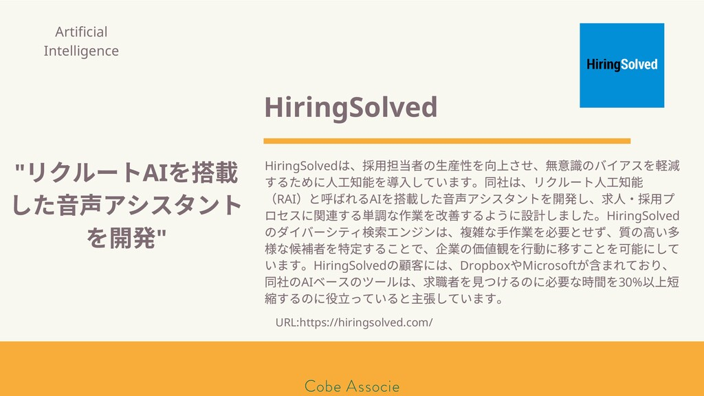HiringSolved HiringSolved は、採⽤担当者の⽣ 性を向上させ、 識のバ...