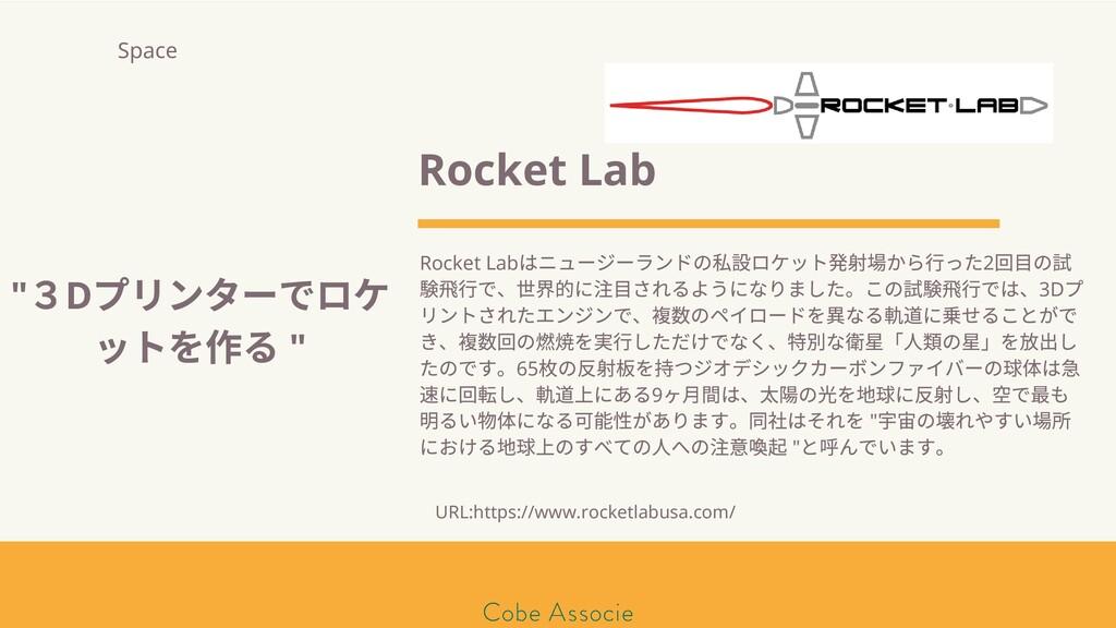 モールソン&フラー 築2020 Rocket Lab Rocket Lab はニュージーランド...