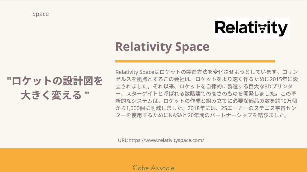 モールソン&フラー 築2020 Relativity Space Relativity Spa...