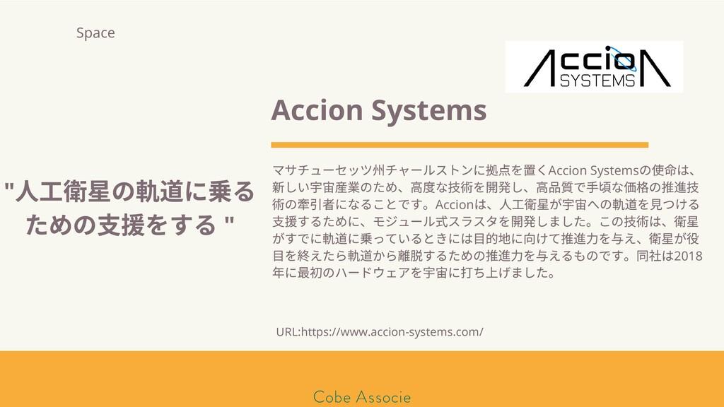 モールソン&フラー 築2020 Accion Systems マサチューセッツ州チャールストン...